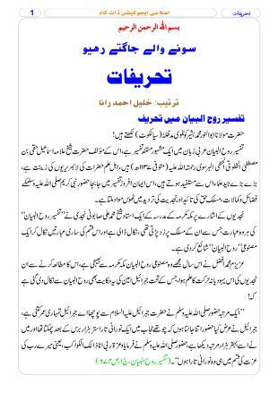 Tahreef pdf download pdf book