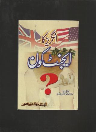 Iblisee mazhab ka radd ahle bidat ka raad deobandi mazhab ka raad shaitani mazhab ka raad wahabi maz download pdf book