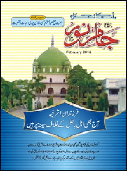 Download jam e noor jan feb 2014 pdf book