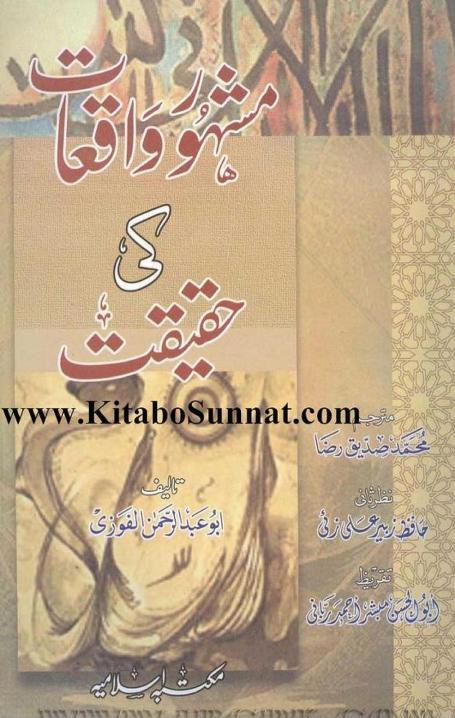 446 mashhoor waqiyat ki haqiqat momeen blogspot download pdf book