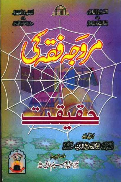 456 murawwija fiqah ki haqeeqat momeen blogspot download pdf book