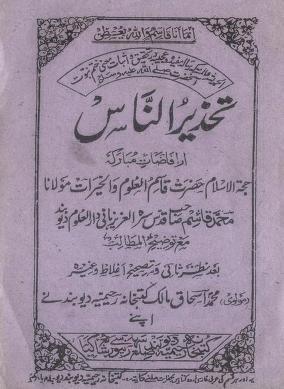 Tehzeer un naas db download pdf book