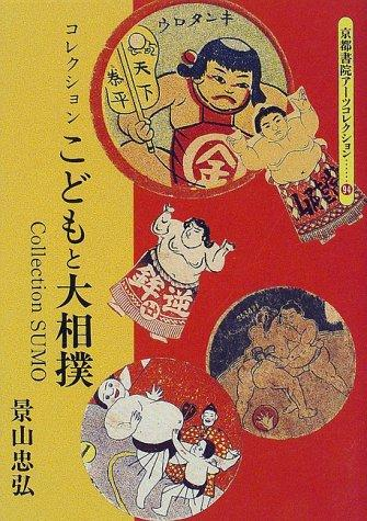 Sumo Collection