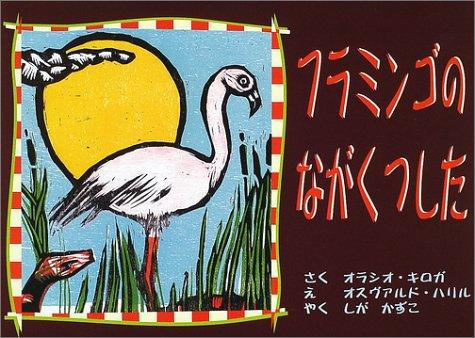 The Flamingos Stockings (Japanese Edition)