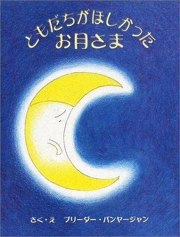 How the Moon found his Friends (Japanese Edition)