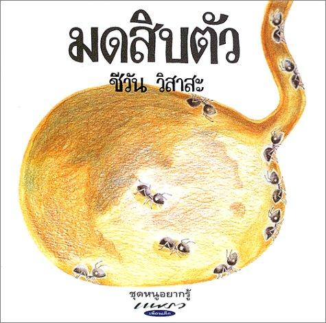 Ten Marching Ants (Thai Edition)
