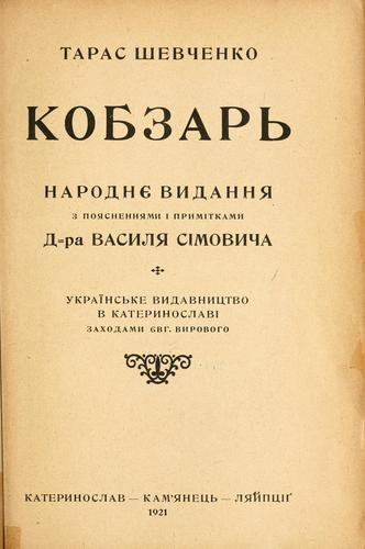 Poems by Taras Shevchenko