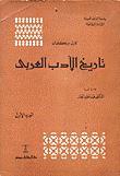 تحميل كتاب تاريخ الأدب العربي تأليف كارل بروكلمان pdf مجاناً | المكتبة الإسلامية | موقع بوكس ستريم
